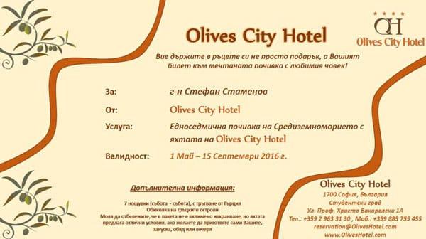 Специална награда на Olives City Hotel