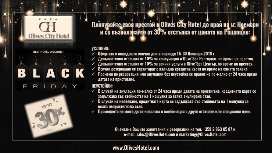 Специална оферта за Black Friday в Olives City Hotel