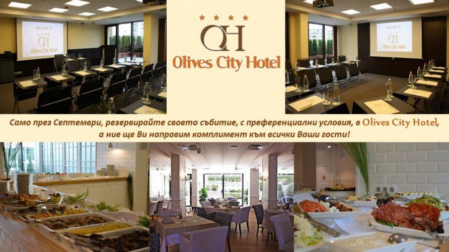 Бизнес събитие в Оливс Сити Хотел