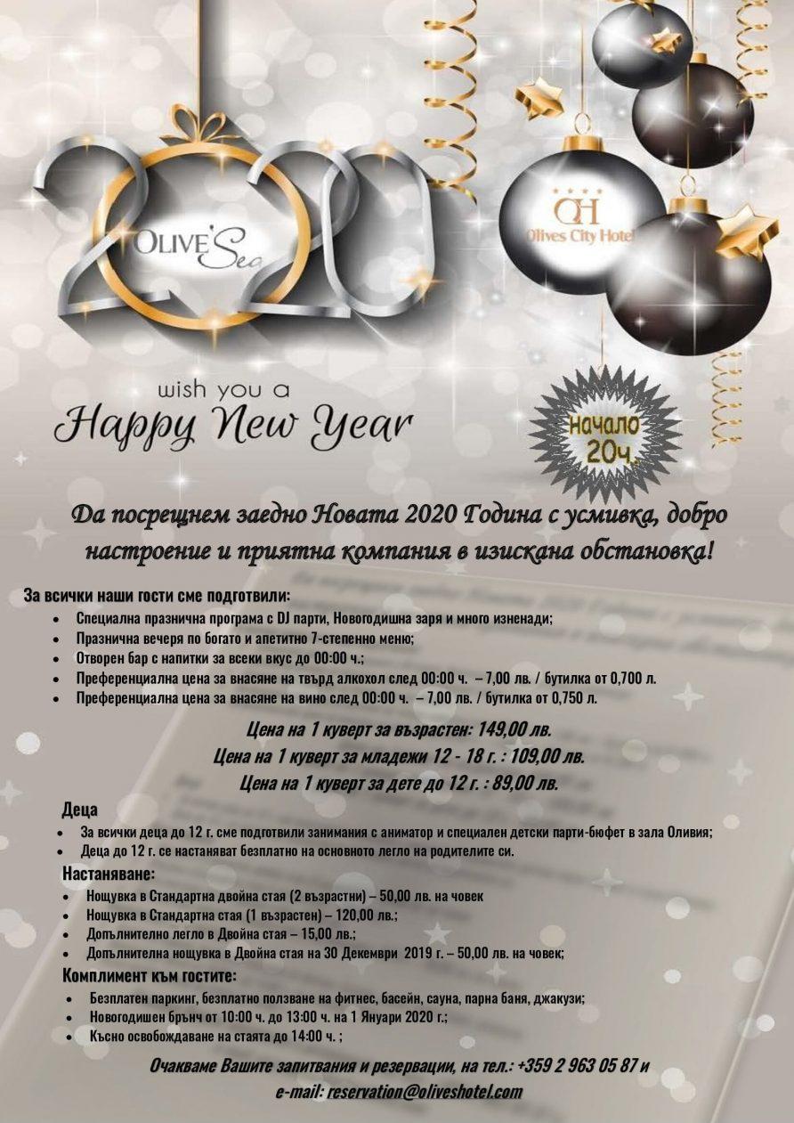 Нова Година в Olives City Hotel